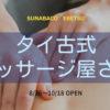 SUNABACO EBETSUのプログラミングスクールに通ってみた